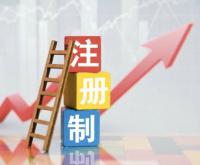 注册制落地,创业板下周起涨跌幅20%?别急,先看交易须知!