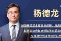 杨德龙:美股获利回吐 A股市场开始走出独立行情