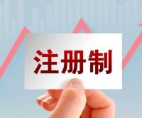 创业板注册制开始实施!利好券商股投行业务