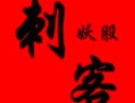 水晶球解盘室名师对话:妖股刺客V5——重仓参医美妖股奥园美谷,获得翻倍收益!接下来进攻券商板块!