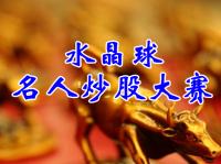 水晶球第九届名人赛赛况(5.17):现在将来的昊海生科大涨9.78%,赵笑云的科美诊断暴涨12.6%