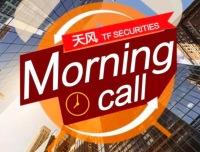 【天风Morning Call】晨会集萃20210805